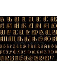 Шрифт русский f0014