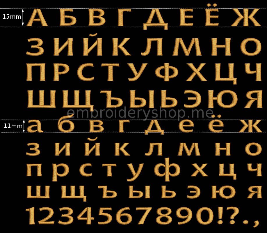 Шрифт русский f0015_15мм