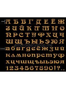 Шрифт русский f0017_20мм