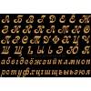 Шрифт ESA Wfont002