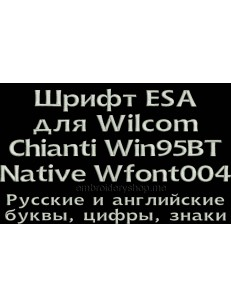 Шрифт ESA Wfont004