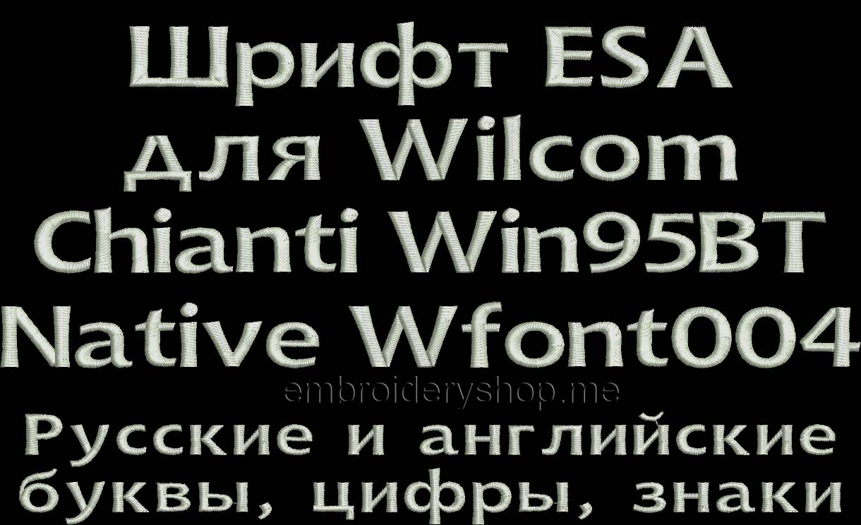 Шрифт ESA Chianti Win95BT Wfont004