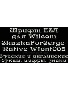 Шрифт ESA SkazkaForSerge Wfont005