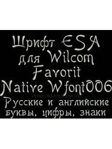 Шрифт ESA Favorit Wfont006