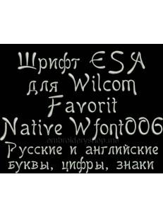 Шрифт ESA Wfont006
