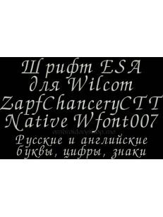 Шрифт ESA ZapfChanceryCTT Wfont007