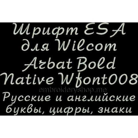 Шрифт ESA Wfont008