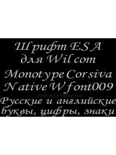 Шрифт ESA Wfont009