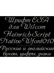 Шрифт ESA Heinrich Script Wfont010