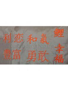 Благоприятные иероглифы_ins0003