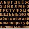 Шрифт ESA Wfont012