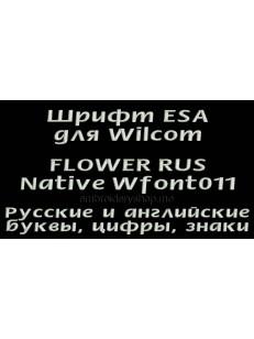 Шрифт ESA FLOWER RUS Wfont011