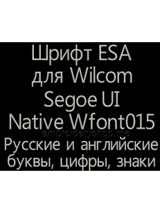 Шрифт ESA Wfont015