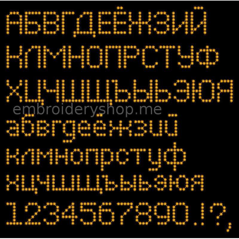 Шрифт для вышивки русский f0021