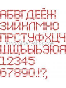 Шрифт сердечки русский f0023_capital