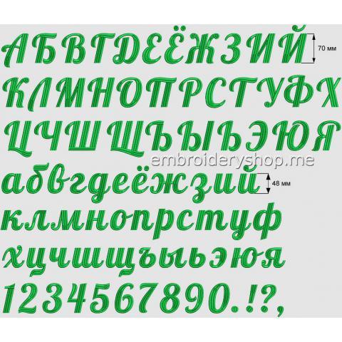 Шрифт русский 70 мм f0024