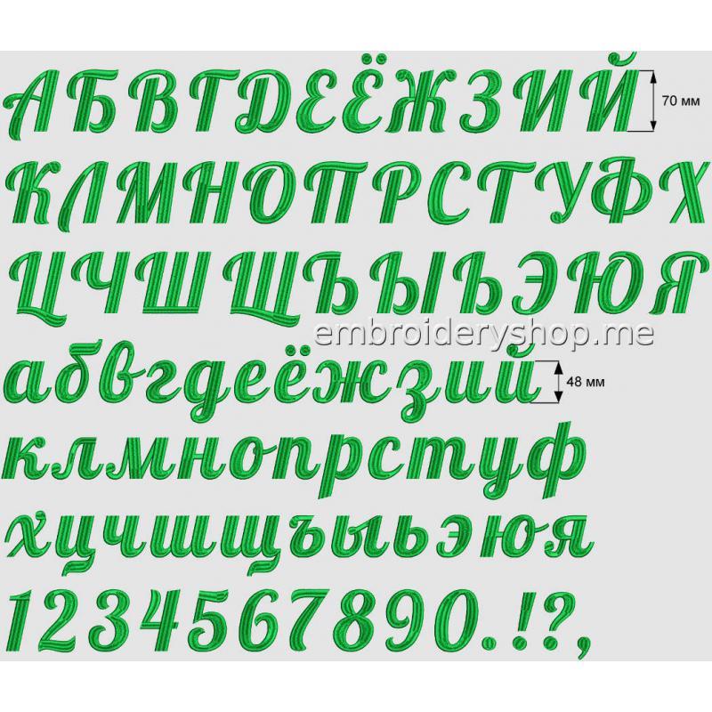 Шрифт для вышивки русский 70 мм f0024