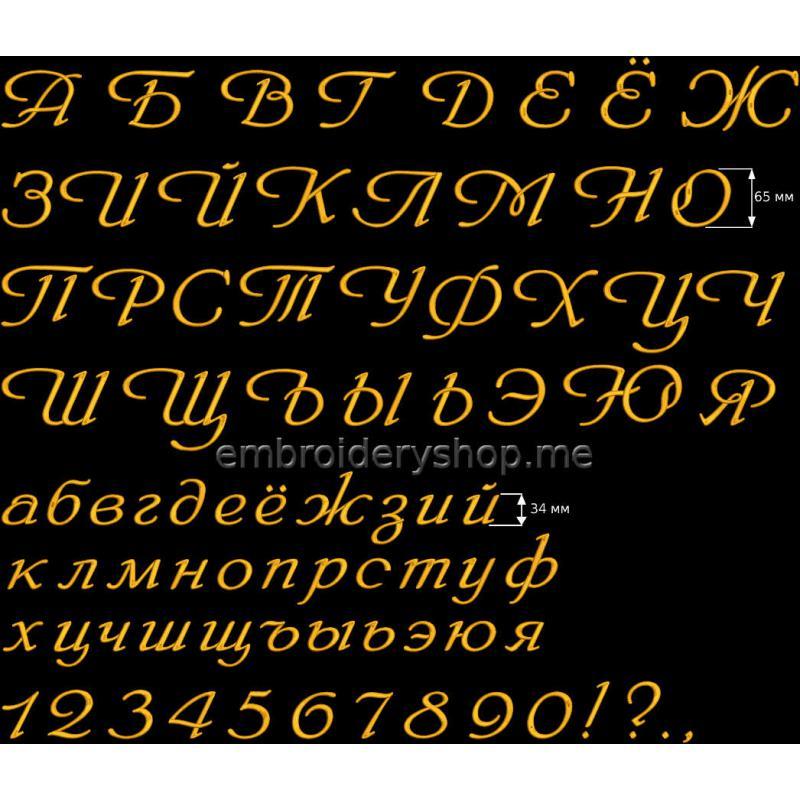 Шрифт русский 65 мм f0028