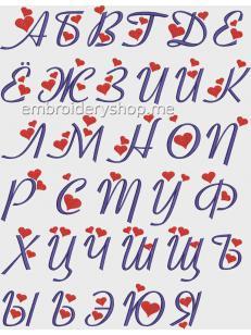 Шрифт русский с сердечками f0030_capital