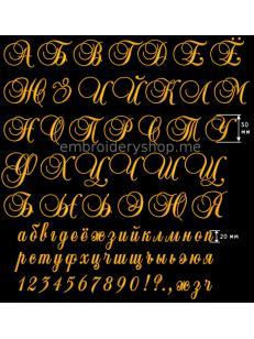 Шрифт для вышивки русский 50 мм f0031
