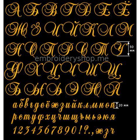 Шрифт русский 50 мм f0031