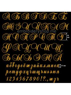 Шрифт для вышивки русский 70 мм f0032