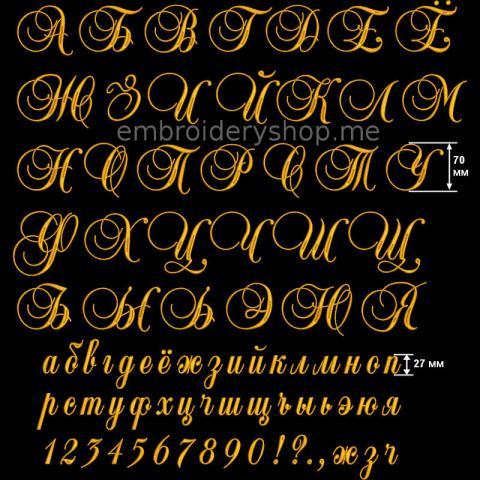 Шрифт русский 70 мм f0032
