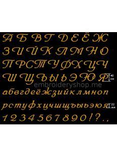 Шрифт для вышивки русский 40 мм f0026