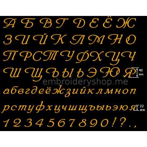 Шрифт русский 40 мм f0026