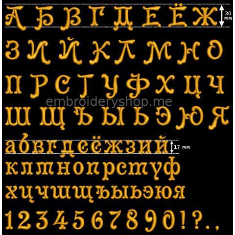 Шрифт русский 30 мм f0020