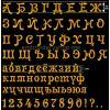 Шрифт для вышивки русский 30 мм f0020