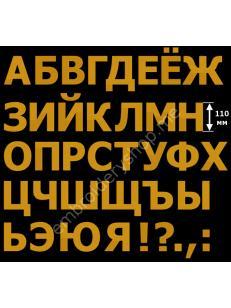 Шрифт для машинной вышивки русский 110 мм f0034