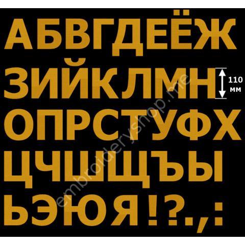Шрифт русский 110 мм f0034