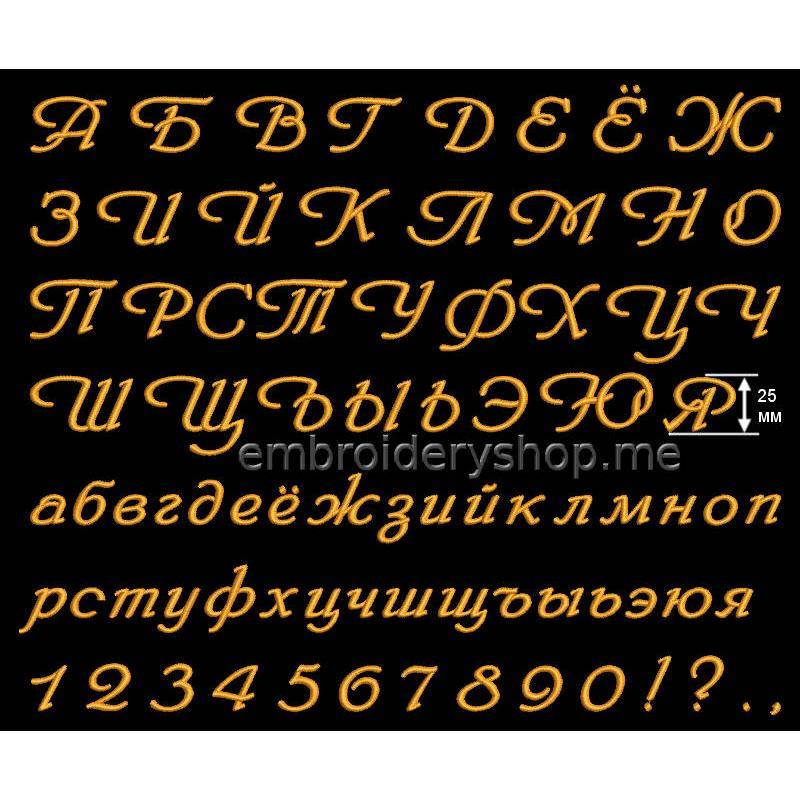 Шрифт для вышивки русский 25 мм f0033