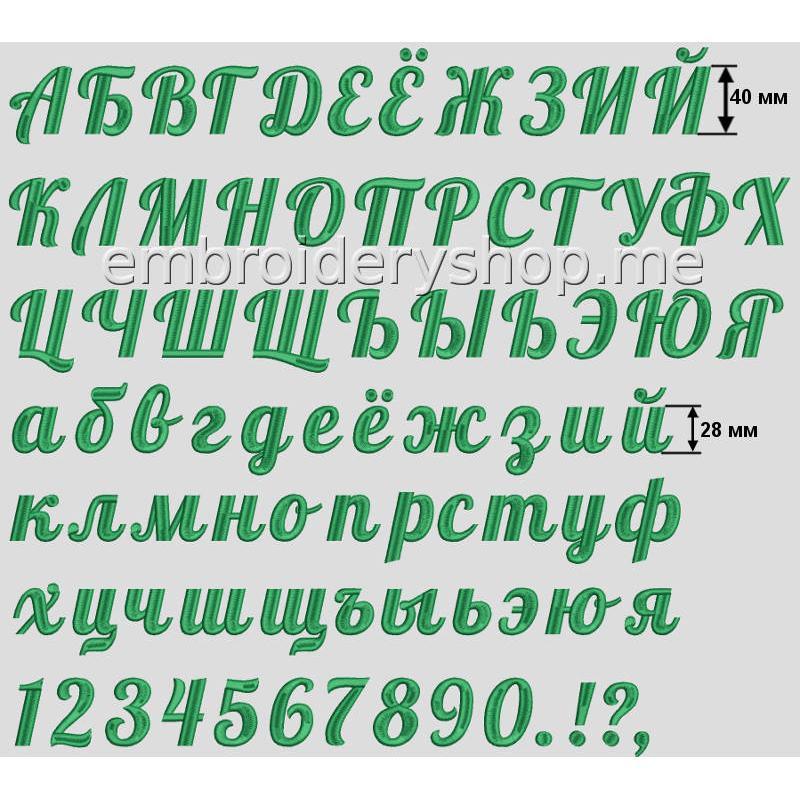 Шрифт для вышивки русский 40 мм f0035