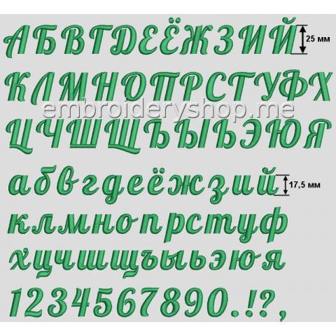 Шрифт русский 25 мм f0036