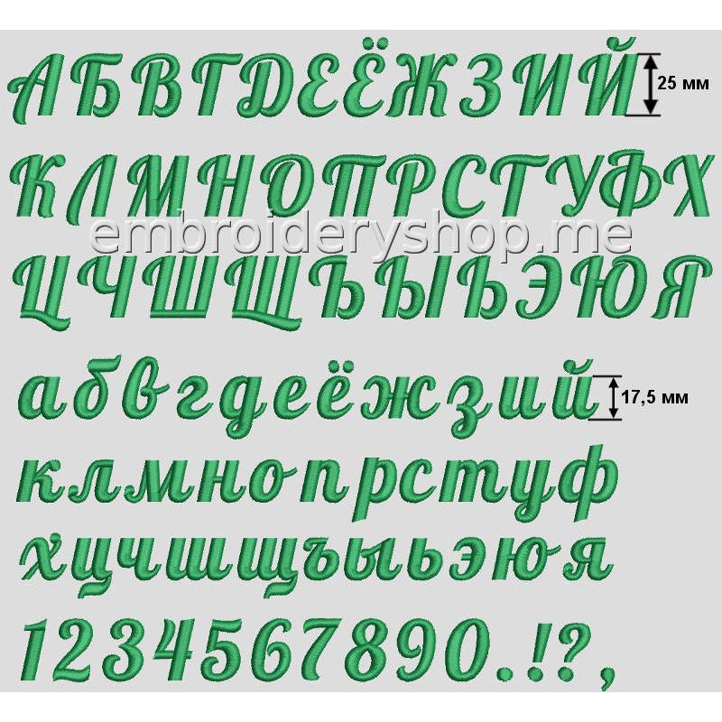 Шрифт для вышивки русский 25 мм f0036