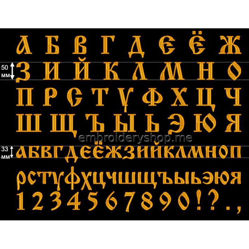 Шрифт для вышивки Кириллица старорусская 50 мм (f0019_50mm)