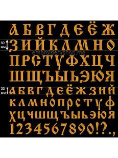 Шрифт для вышивки Кириллица старорусская 50 мм c фигурной заливкой (f0037_50mm)