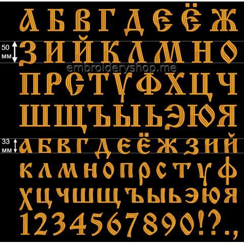 Кириллица старорусская 50 мм c фигурной заливкой (f0037_50mm)