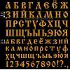 Шрифт для вышивки Кириллица старорусская 70 мм c фигурной заливкой (f0037_70mm)
