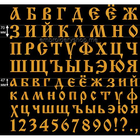 Кириллица старорусская 70 мм (f0019_70mm)