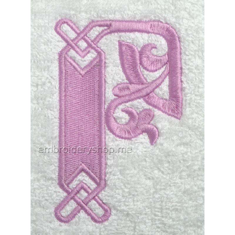 Дизайн компьютерной машинной вышивки Монограмма буква Р f0041_18