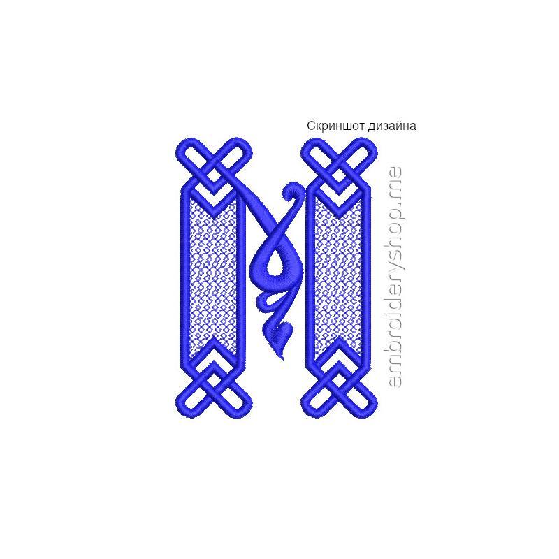 Дизайн машинной вышивки Монограмма буква М f0040_14