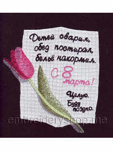 8 марта_hld0001