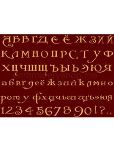 Арлекино М русский_f0001_25 мм_cyr