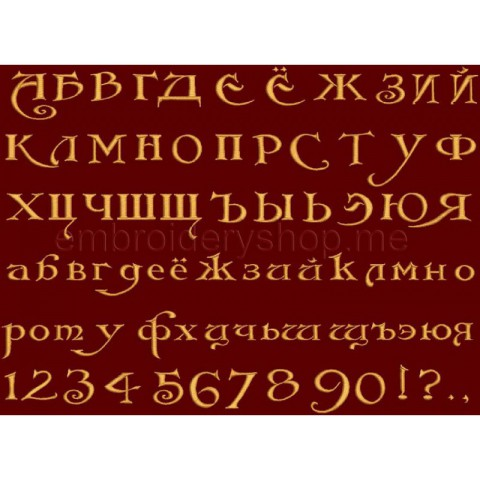 Шрифт Арлекино М русский f0001_40 мм_cyr