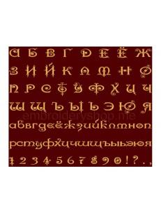 Шрифт русский f0004_30 мм_cyr