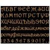 Шрифт русский f0006_50 мм_cyr