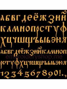 Шрифт русский f0007_20 мм_cyr